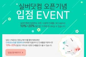실버닷컴 오픈기념 입점 EVENT