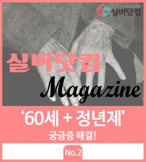 '60세 + 정년제' 궁금증 해결!