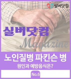 노인질병 파킨슨 병 원인과 예방음식!!